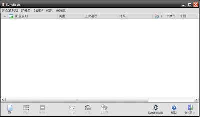 SyncBack - 档案备份同步工具 1