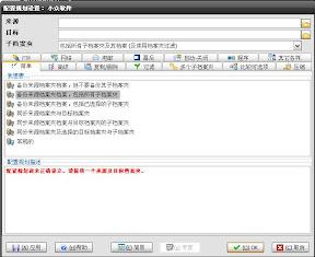 SyncBack - 档案备份同步工具 2
