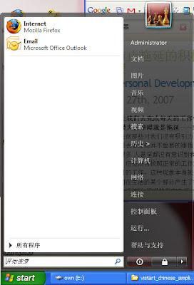 ViStart – XP 开始菜单 Vista 化