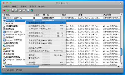 ShellExView - 系统外壳扩展查看器 1