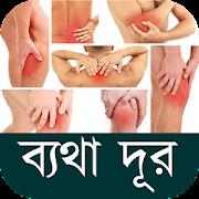 ব্যথা দূর করার উপায় ~ Ways to relieve pain