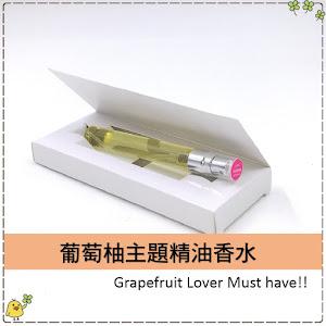 葡萄柚主題精油香水10ml