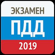 Экзамен ПДД 2019- Билеты ГИБДД