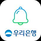 우리은행 원터치알림 icon