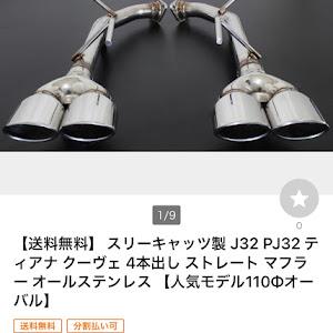 ティアナ J32のカスタム事例画像 ひひさんの2021年09月02日16:02の投稿