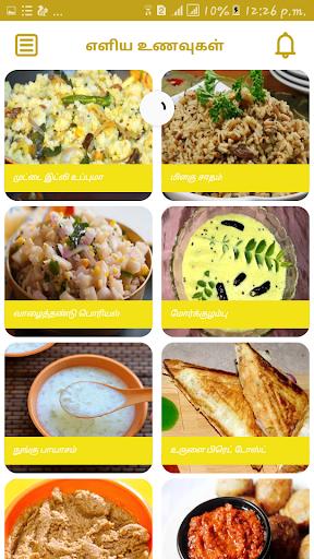 Simple samayal food recipes tamil 2018 updated apk download simple samayal food recipes tamil 2018 updated screenshot 1 forumfinder Gallery