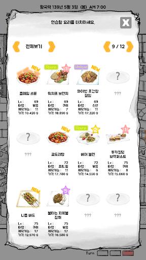 전설의 요리사 for PC