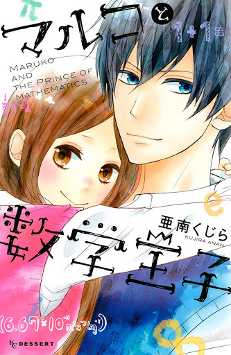 Maruko to Suugaku Ouji