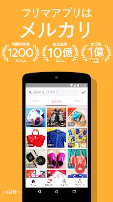 メルカリ(メルペイ)-フリマアプリ&スマホ決済のおすすめ画像3