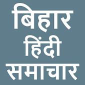 Bihar Hindi News - Newspapers