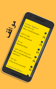 App Arabic to English Speaking APK for Windows Phone