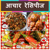 Achar Recipes ( Hindi )