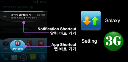 Galaxy 3G/4G Setting (ON/OFF) - Apps on Google Play