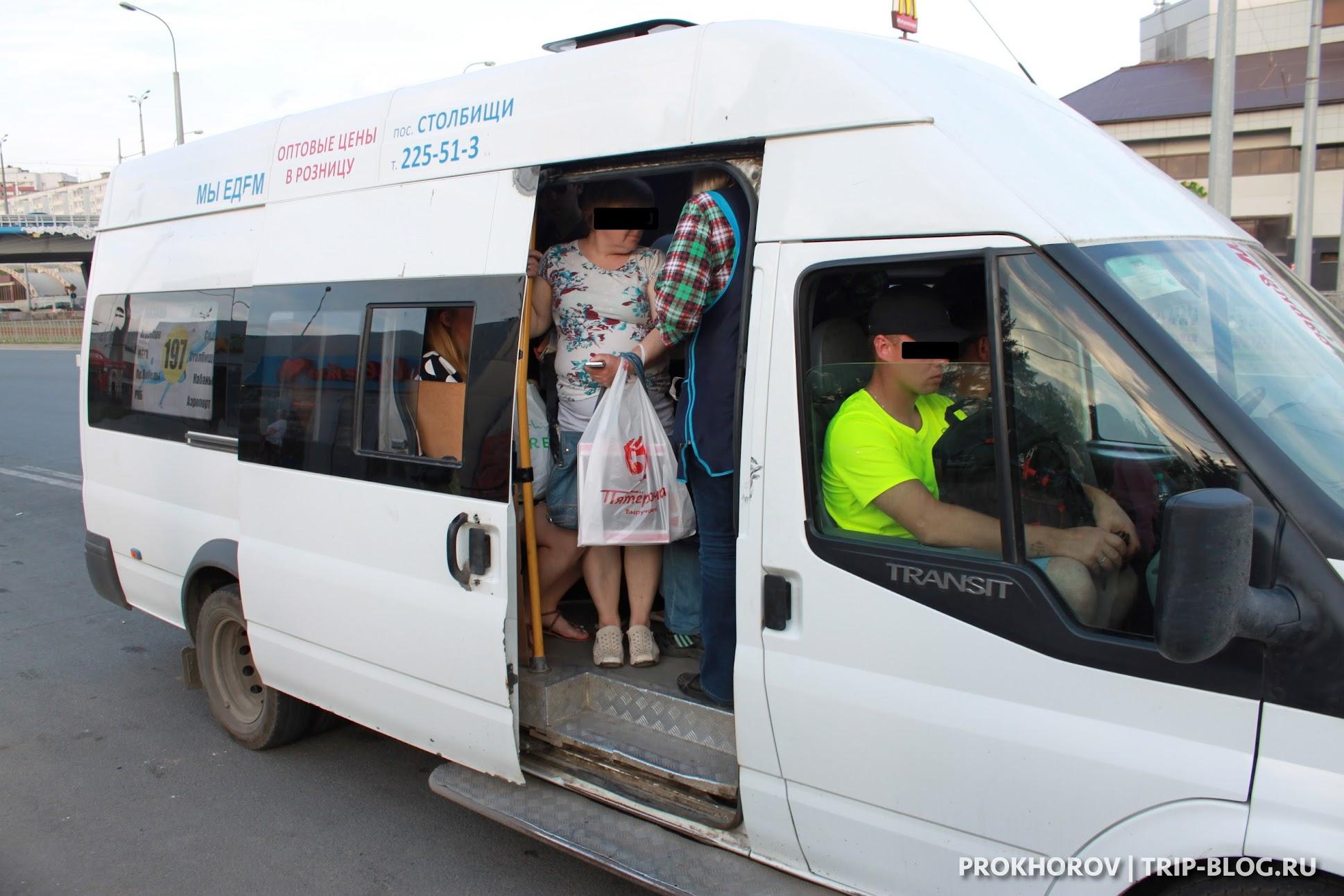 Казань. Маршрутка до аэропорта