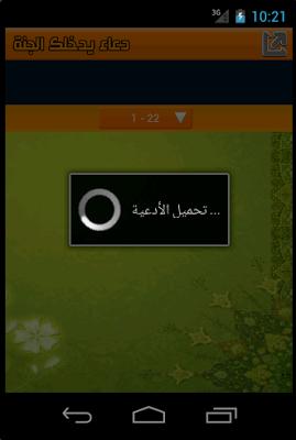 دعاء يدخلك الجنة - screenshot