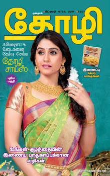 Tamil Bi-Monthly Magazine Kungumam Thozhi Recipes Supplement Tamil Cookbook