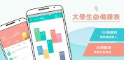 Android/PC/Windows 용 課表Colorgy:大學生功課表行事曆,含全台大學系所課程,全臺大學生開學上課排課必選課程表學習平台 앱 (apk) 무료 다운로드 screenshot