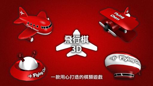 飛行棋3D