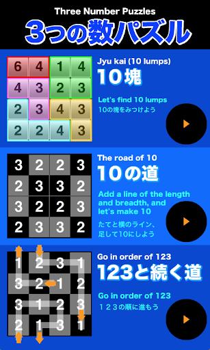 3つの数パズル