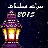 اغانى تترات مسلسلات رمضان 2015
