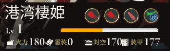 港湾棲姫ステータス