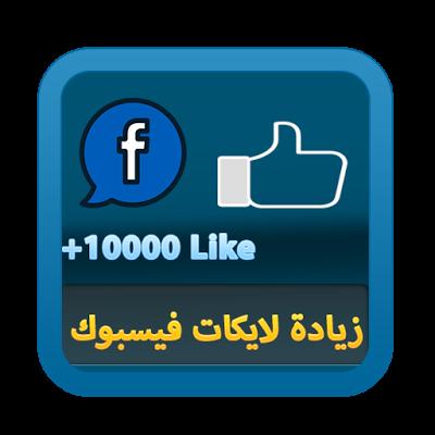 زيادة لايكات و اعجبات فيسبوك - screenshot