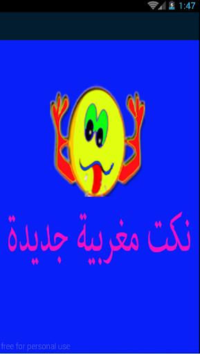 نكت مغربية بدون انترنت