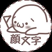 顔文字(かおもじ) Facepick