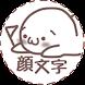 顔文字(かおもじ)Facepick