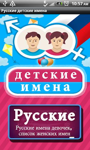 Русские детские имена