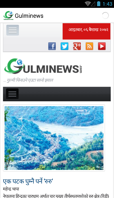 Gulminews.com- screenshot