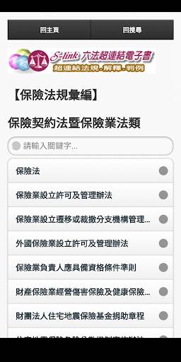 S-link台灣法律法規(完整版) screenshot 2