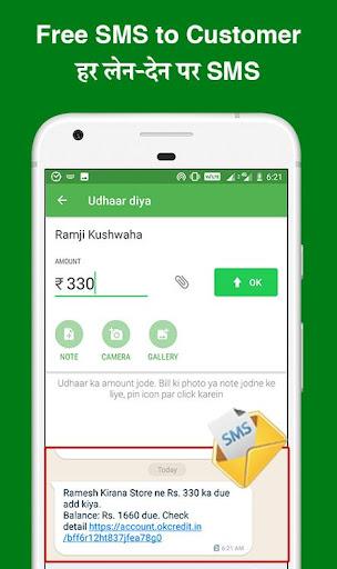 OkCredit - Digital Udhar Khata 2.5.2 screenshots 2