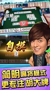 麻將 明星3缺1麻將–台灣16張麻將Mahjong 、SLOT、Poker 5