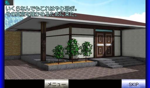税務調査官の災難:占い師編『体験版』 screenshot 2
