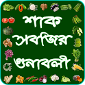 শাক সবজির গুণাবলী ~ vegetable name of benefits icon