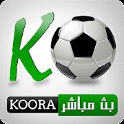 بث مباشر - Koora