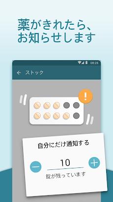 お薬リマインダー・飲み忘れ防止アプリのおすすめ画像3