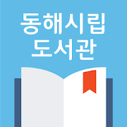 동해u-도서관 아이콘