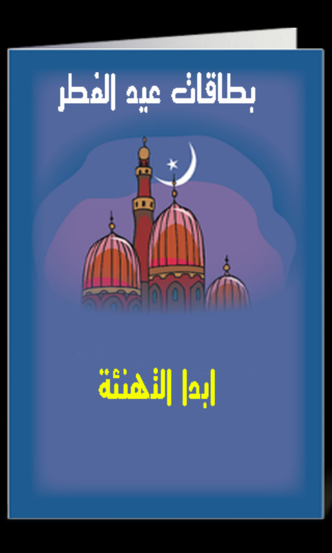 بطاقات عيد الفطر- screenshot