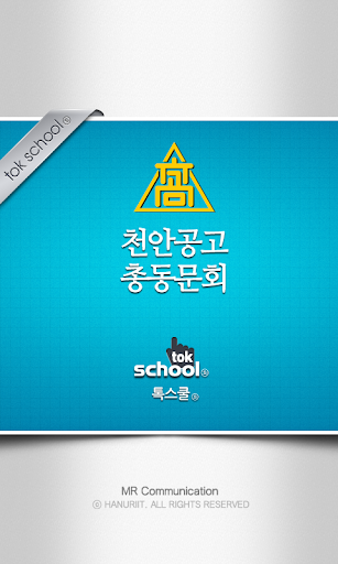 천안공고 총동문회