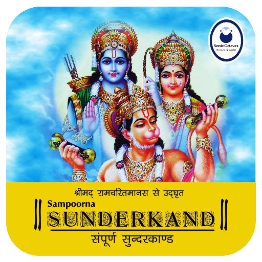 Sunderkand Audio