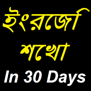 ইংরেজি শেখা | Learn English From Bangla in 30 Days - náhled