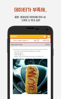 똥간유머 - 엽기/개드립 - screenshot