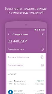 РосЕвроБанк - náhled