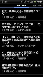 陸上に関するニュースなど screenshot 10