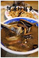 阿源炒鱔魚