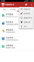 Screenshot of 网易将军令