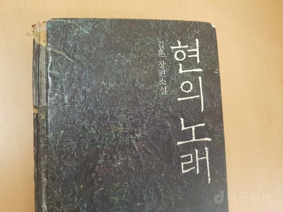 현의 노래 - 김훈