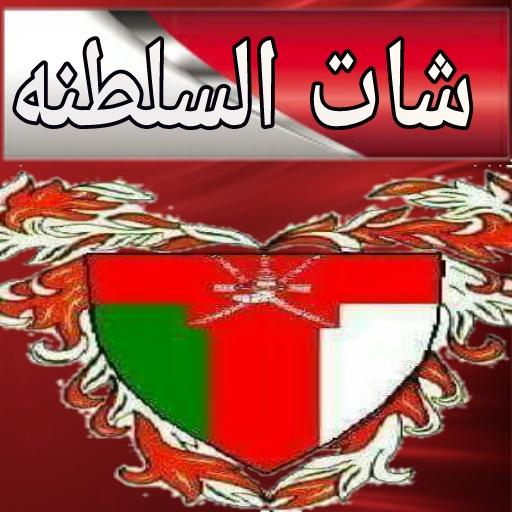 شات سلطنه عمان